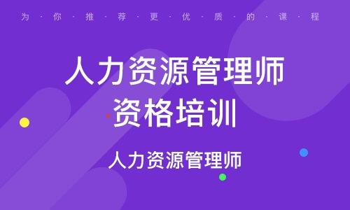 天津人力资源管理师资格培训