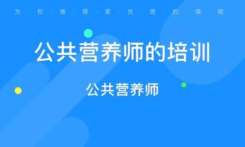 天津公共营养师的培训机构