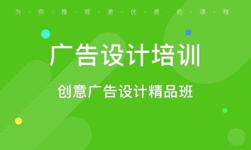 上海广告设计培训机构