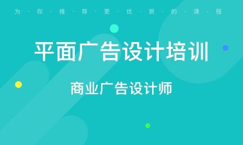 上海平面廣告設計培訓