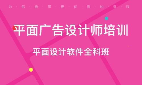 上海平面廣告設計師培訓班