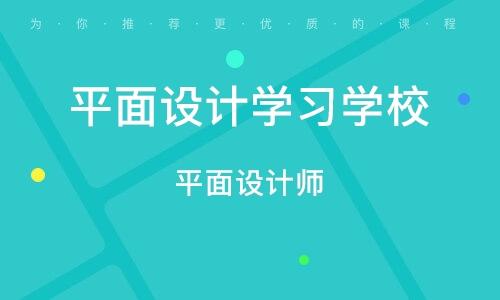 上海平面設計學習學校