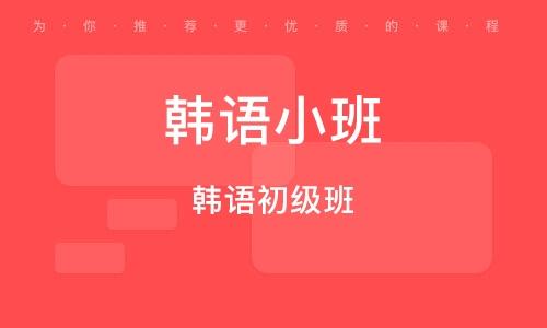福州韩语小班