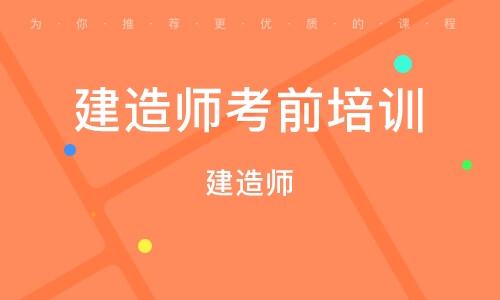 北京建造師考前培訓