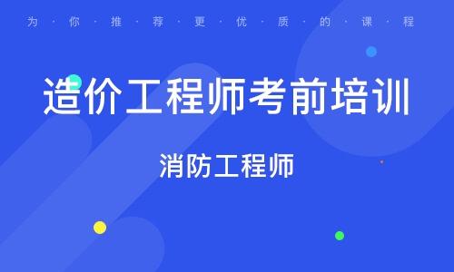北京造价工程师考前培训班