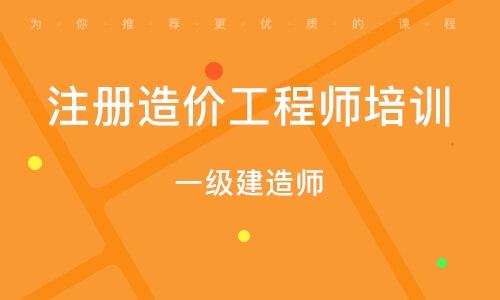 北京注册造价工程师培训班