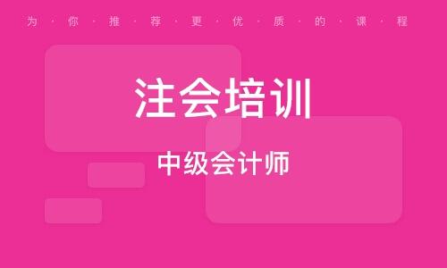 天津注会培训
