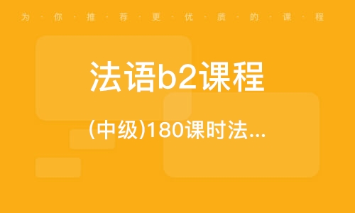 北京法语b2课程