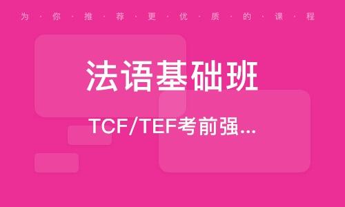 北京法语基础班