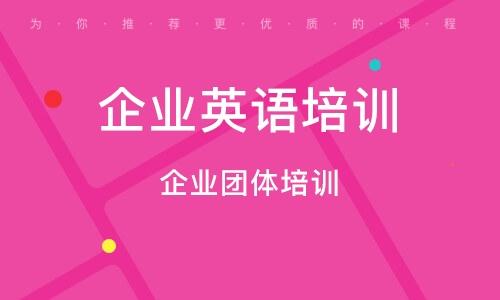 青島企業英語培訓機構