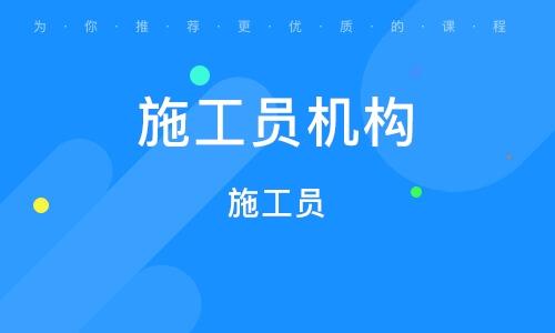 重庆施工员机构