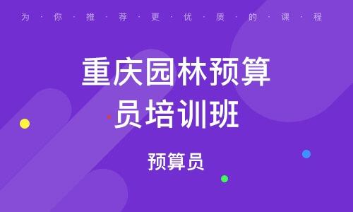 重庆园林预算员培训班