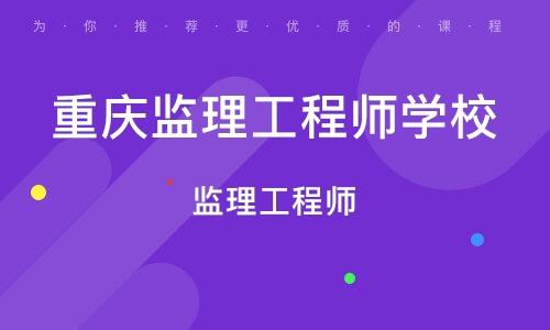 重庆监理工程师学校