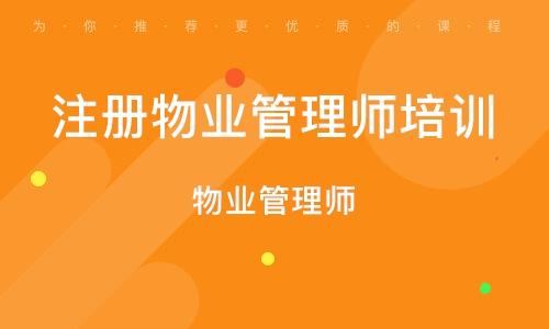 重慶注冊物業管理師培訓機構