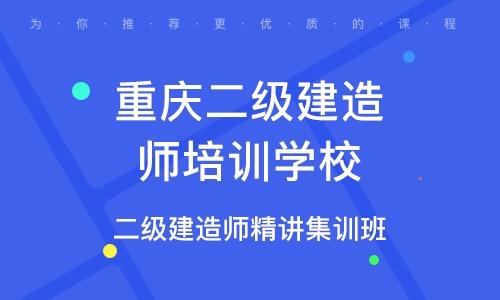 重庆二级建造师培训学校