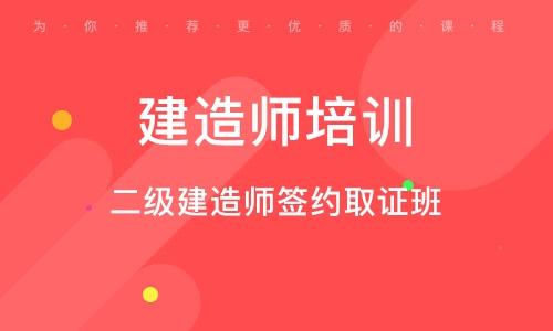 重庆建造师培训中心