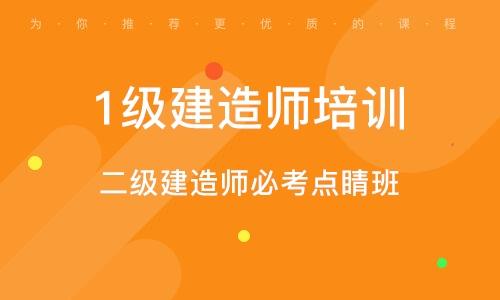 重庆1级建造师培训班