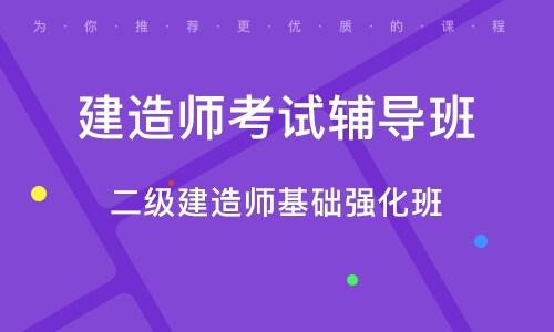 重庆建造师考试辅导班
