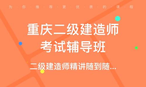 重庆二级建造师考试辅导班