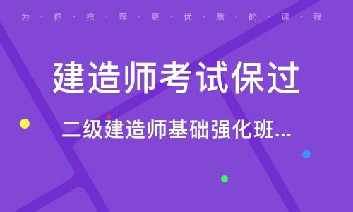 重庆建造师考试