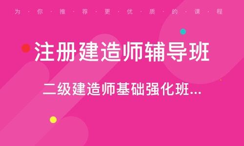 重庆注册建造师辅导班