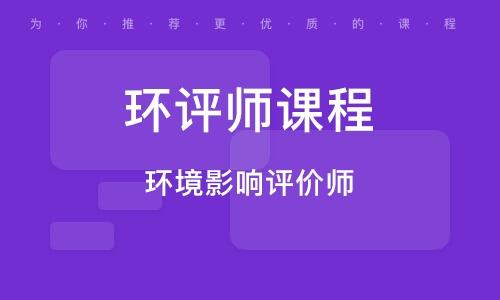 重庆环评师课程