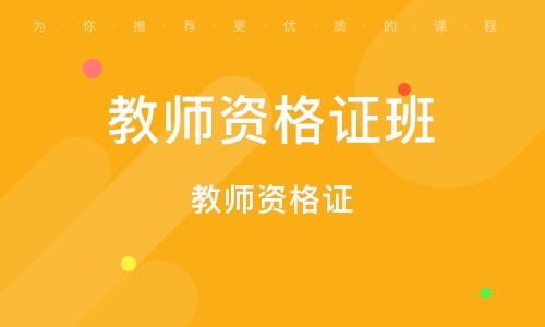 重庆教师资格证班