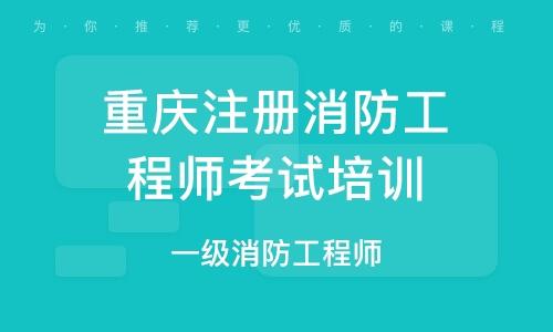 重庆注册消防工程师考试培训