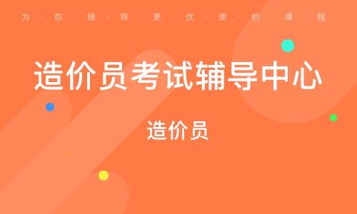 重庆造价员考试辅导中心