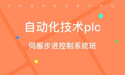 淄博自动化技术plc