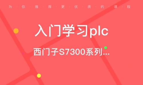 淄博入门学习plc