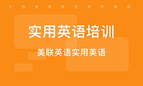 重庆实用英语培训班