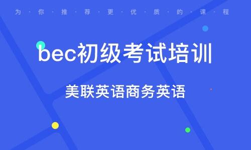 重庆bec低级测验培训