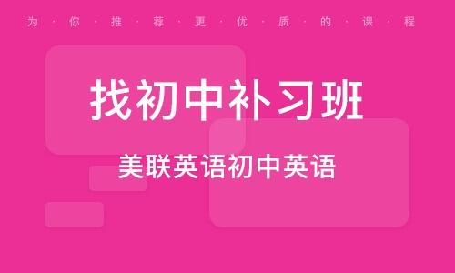 重庆找初中补习班