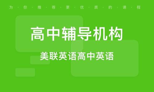 重庆高中指导机构