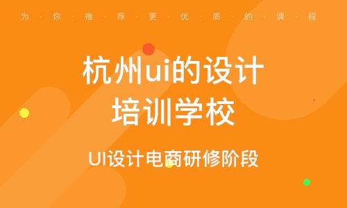 杭州ui的设计培训黉舍