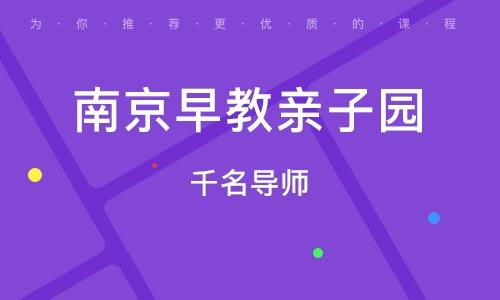 南京早教亲子园