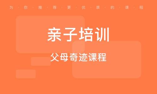 南京亲子培训班
