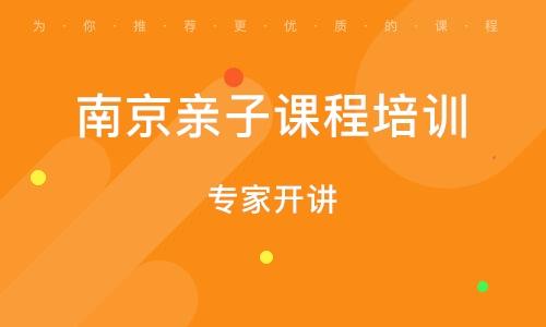 南京亲子课程培训