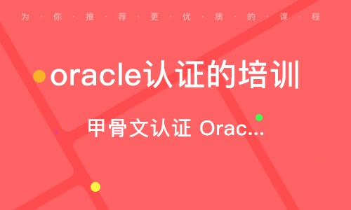 西安oracle認證的培訓機構