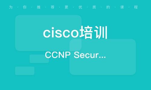 CCNP Security 安全認證