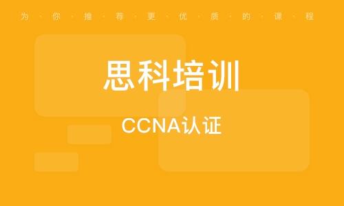 CCNA認證