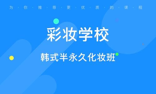 濟南彩妝學校