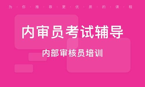 上海內審員考試輔導