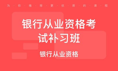 太原银行从业资格考试补习班