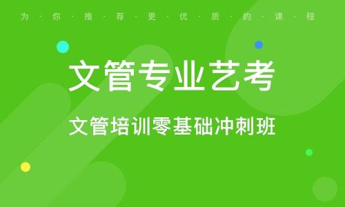 濟南文管專業藝考