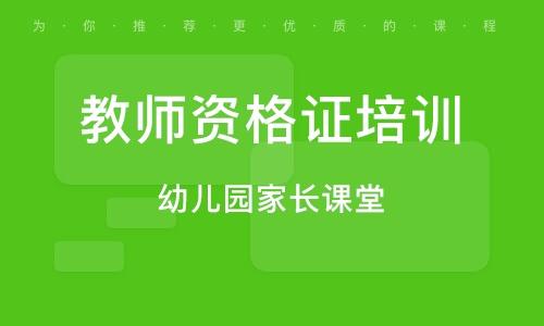 济南教师资格证培训学校
