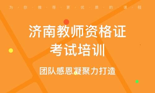 济南教师资格证考试培训机构