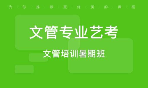 青島文管專業藝考