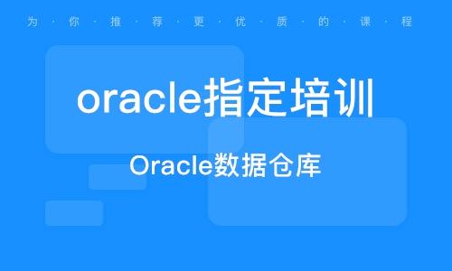 Oracle數據倉庫
